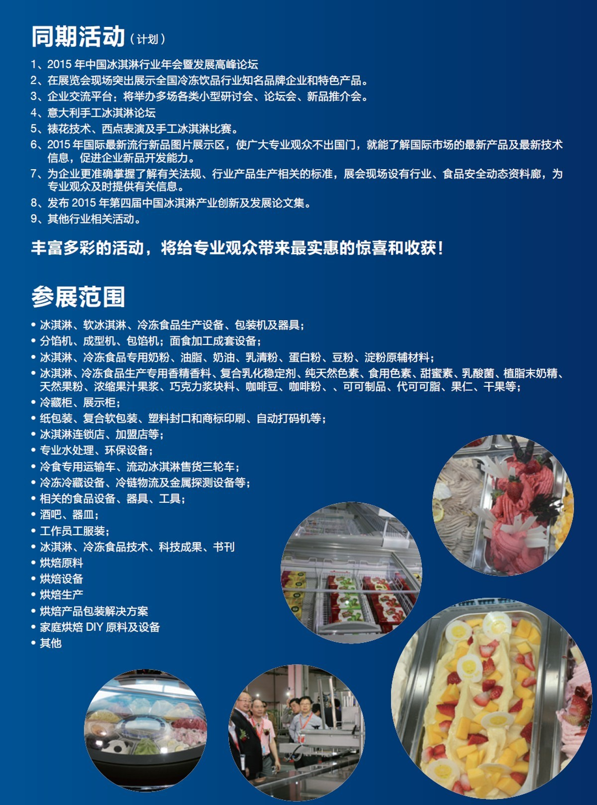 新国际博览中心展会预告-秋季焙烤、冰激凌展